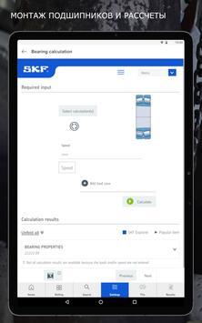 SKF Bearing Assist скриншот 12