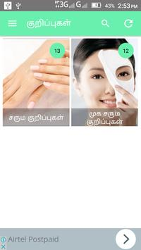 Skin Care Tips Tamil Glow Skin Naturally at Home screenshot 4