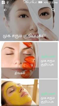 Skin Care Tips Tamil Glow Skin Naturally at Home screenshot 5