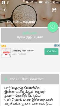 Skin Care Tips Tamil Glow Skin Naturally at Home screenshot 2