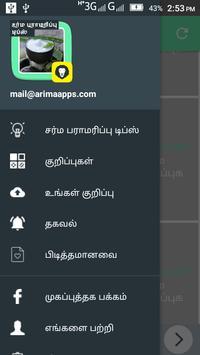 Skin Care Tips Tamil Glow Skin Naturally at Home screenshot 3