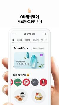 OK캐쉬백 [즐거움이 포인트다] screenshot 1