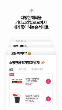 OK캐쉬백 [즐거움이 포인트다] screenshot 2