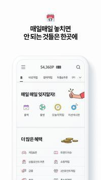 OK캐쉬백 [즐거움이 포인트다] screenshot 3