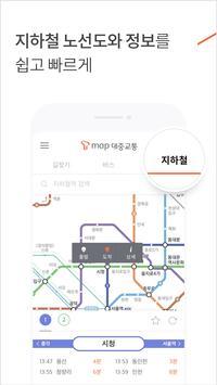 T map 대중교통 скриншот 6