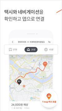 T map 대중교통 скриншот 7