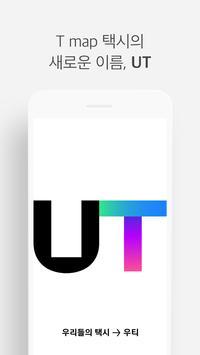 UT 포스터