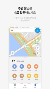 T map 스크린샷 6