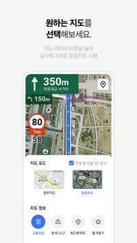 T map 스크린샷 7
