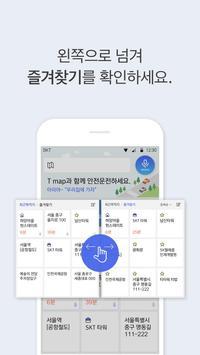 T map screenshot 3