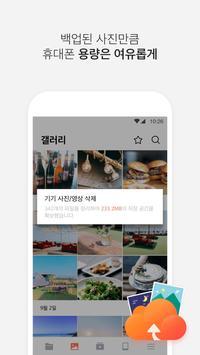 클라우드베리 screenshot 4