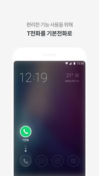 T전화 스크린샷 7