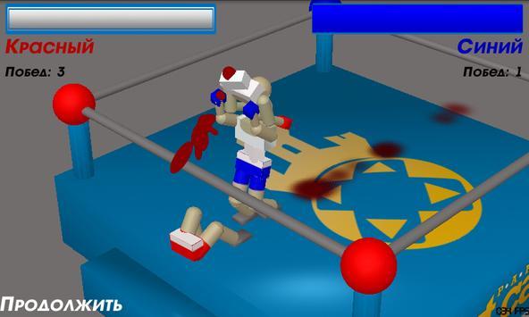 Drunken Wrestlers screenshot 3