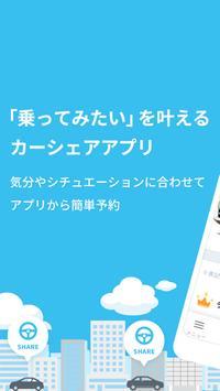 SKY CAR SHARE-格安カーシェアアプリ poster