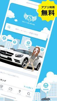 SKY CAR SHARE-格安カーシェアアプリ screenshot 1