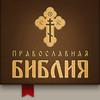 Православная Библия icon