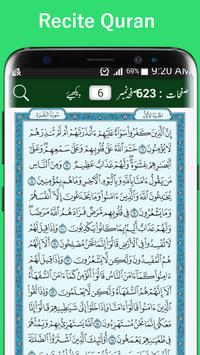 Holy Qur'an القرآن الكريم screenshot 2