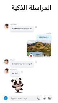سكايب - رسائل فورية ومكالمات فيديو مجانية تصوير الشاشة 1