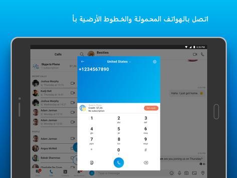 سكايب - رسائل فورية ومكالمات فيديو مجانية تصوير الشاشة 3