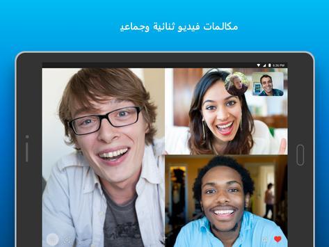 سكايب - رسائل فورية ومكالمات فيديو مجانية تصوير الشاشة 6