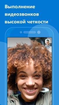 Скайп — бесплатные мгновенные сообщения и видеозв постер