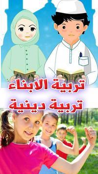 القواعد الذهبية فى تربية الابناء تربية دينية poster