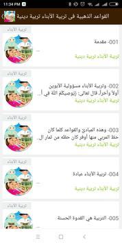 القواعد الذهبية فى تربية الابناء تربية دينية screenshot 10