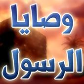 55 وصية من وصايا الرسول icon