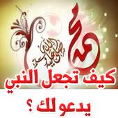 كيف تجعل النبي ﷺ يدعو لك ؟ icon