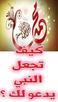 كيف تجعل النبي ﷺ يدعو لك ؟ poster