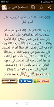 كيف تجعل النبي ﷺ يدعو لك ؟ screenshot 10