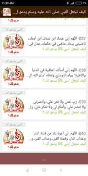 كيف تجعل النبي ﷺ يدعو لك ؟ screenshot 1