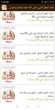 كيف تجعل النبي ﷺ يدعو لك ؟ screenshot 22