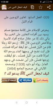 كيف تجعل النبي ﷺ يدعو لك ؟ screenshot 3