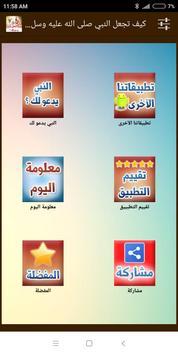 كيف تجعل النبي ﷺ يدعو لك ؟ screenshot 4