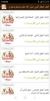 كيف تجعل النبي ﷺ يدعو لك ؟ screenshot 5