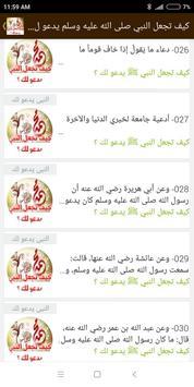 كيف تجعل النبي ﷺ يدعو لك ؟ screenshot 7
