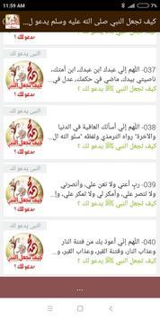 كيف تجعل النبي ﷺ يدعو لك ؟ screenshot 8