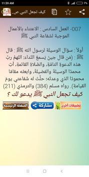 كيف تجعل النبي ﷺ يدعو لك ؟ screenshot 9