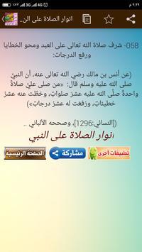 انوار الصلاة على النبي screenshot 6