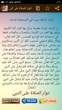 انوار الصلاة على النبي screenshot 7