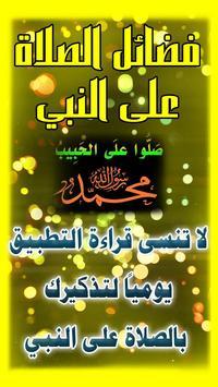 انوار الصلاة على النبي poster