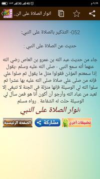 انوار الصلاة على النبي screenshot 13