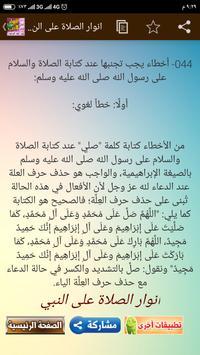انوار الصلاة على النبي screenshot 12