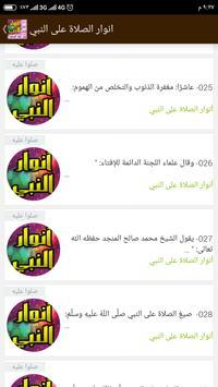 انوار الصلاة على النبي screenshot 18