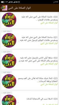 انوار الصلاة على النبي screenshot 19