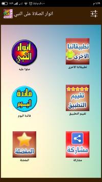 انوار الصلاة على النبي screenshot 1