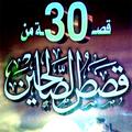 30 قصة من قصص الصالحين