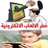 خطر الالعاب الالكترونية على الاطفال icon
