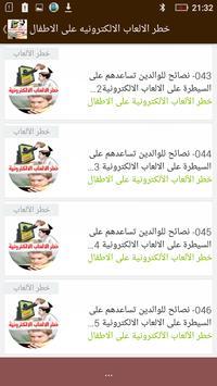 خطر الالعاب الالكترونية على الاطفال screenshot 5